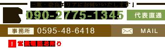 三重・奈良エリアにお伺いいたします!
